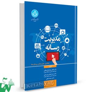 کتاب مدیریت رسانه (مفاهیم، نظریه ها و رویکردها) تالیف دکتر طاهر روشندل اربطانی