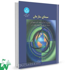 کتاب سیمای سازمان تالیف دکتر اصغر مشبکی