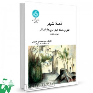کتاب قصه ی شهر ؛ تهران، نماد شهر نوپرداز ایرانی تالیف سید محسن حبیبی