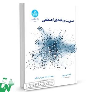 کتاب مدیریت رسانه های اجتماعی تالیف دکتر طاهر روشندل اربطانی