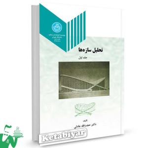 کتاب تحلیل سازه ها جلد اول تالیف دکتر حجت الله عادلی