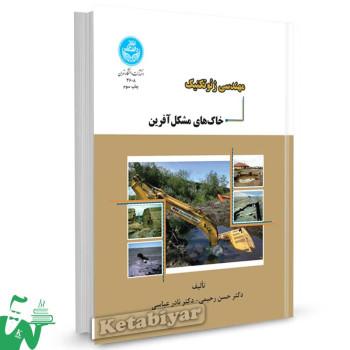 کتاب مهندسی ژئوتکنیک خاک های مشکل آفرین تالیف دکتر حسن رحیمی ؛ دکتر نادر عباسی