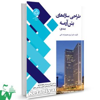 کتاب طراحی سازه های بتن آرمه دو جلدی تالیف دکتر ایرج محمودزاده کنی