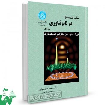 کتاب مبانی علم سطح در نانوفناوری (جلد اول) تالیف دکتر هادی سوالونی