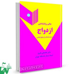 کتاب مبانی روانشناختی ازدواج در بستر فرهنگ و ارزشهای اسلامی تالیف دکتر غلامعلی افروز
