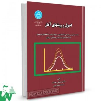 کتاب اصول و روش های آمار تالیف دکتر مرتضی نصفت