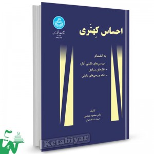 کتاب احساس کهتری تالیف دکتر محمود منصور