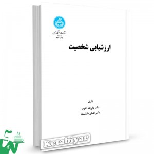 کتاب ارزشیابی شخصیت تالیف دکتر ولی الله اخوت ؛ دکتر لقمان دانشمند
