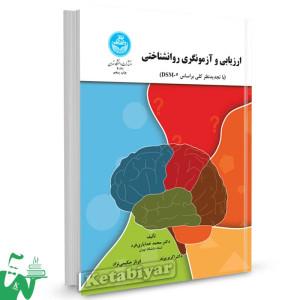 کتاب ارزیابی و آزمونگری روانشناختی تالیف دکتر محمد خدایاری فرد ؛ اکرم پرند