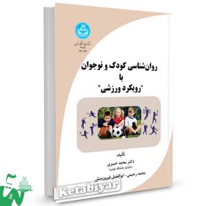 کتاب روان شناسی کودک و نوجوان با رویکرد ورزشی تالیف دکتر محمد خبیری ؛ محمد رحیمی ؛ ابوالفضل فیروزمنش