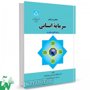 کتاب سنجش و ارزیابی سرمایه انسانی تالیف دکتر ابوالقاسم نادری