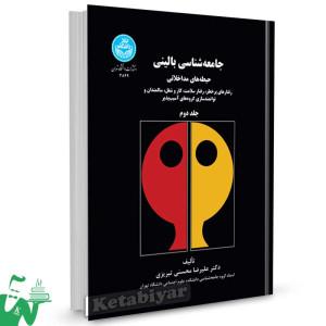 کتاب جامعه شناسی بالینی ؛ حیطه های مداخلاتی (جلد دوم) تالیف دکتر علیرضا محسنی تبریزی