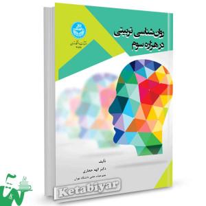 کتاب روان شناسی تربیتی در هزاره سوم تالیف دکتر الهه حجازی