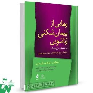 کتاب رهایی از پیمان شکنی زناشویی (راهنمای زوج ها) تالیف اسنایدر ترجمه عباس موزیری