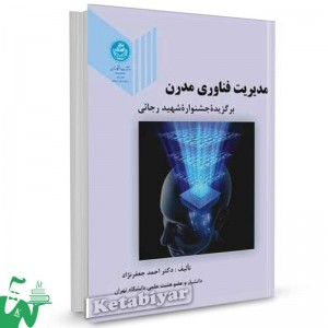 کتاب مدیریت فناوری مدرن تالیف دکتر احمد جعفرنژاد