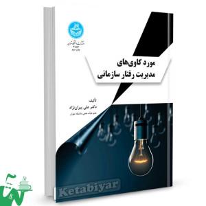 کتاب موردکاوی های مدیریت رفتار سازمانی تالیف دکتر علی پیران نژاد