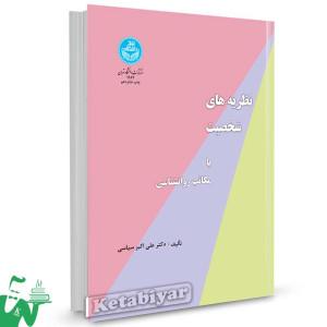 کتاب نظریه های شخصیت یا مکاتب روانشناسی تالیف دکتر علی اکبر سیاسی