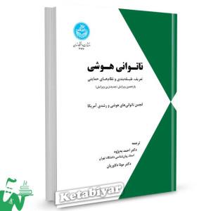 کتاب ناتوانی هوشی (تعریف، طبقه بندی و نظام های حمایتی) تالیف دکتر احمد به پژوه ؛ دکتر مونا دلاوریان
