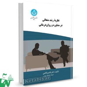 کتاب نظریه رشد متعالی در مشاوره و روان درمانی تالیف دکتر قاسم قاضی