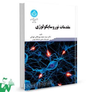 کتاب مقدمات نوروسایکولوژی تالیف دکتر سید سعید پورنقاش تهرانی