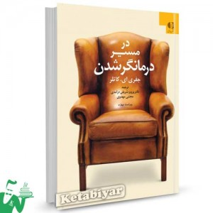 کتاب در مسیر درمانگر شدن تالیف جفری کاتلر ترجمه دکتر پرویز شریفی درآمدی