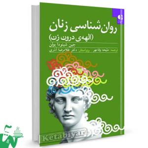 کتاب روانشناسی زنان (الهه ی درون زن) تالیف جین شینودا بولن ترجمه ملیحه وفامهر