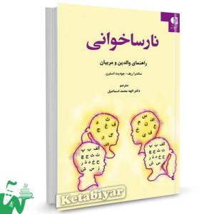 کتاب نارساخوانی (راهنمای والدین و مربیان) تالیف ساندرا ریف ترجمه الهه محمد اسماعیل