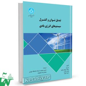 کتاب تبدیل توان و کنترل سیستم های انرژی بادی تالیف بین وو ؛ یونگ کیانگ لانگ ترجمه حسن منصف ؛ محمدرضا جلیلوند