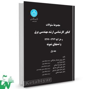 کتاب کنکور کارشناسی ارشد مهندسی برق جلد اول تالیف دکتر پرویز جبه دار مارالانی