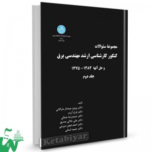 کتاب کنکور کارشناسی ارشد مهندسی برق جلد دوم تالیف دکتر پرویز جبه دار مارالانی