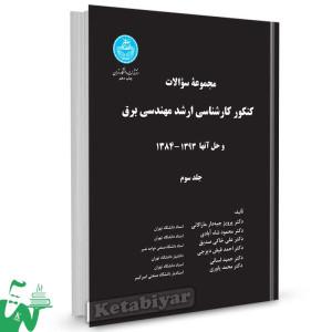 کتاب کنکور کارشناسی ارشد مهندسی برق جلد سوم تالیف دکتر پرویز جبه دار مارالانی