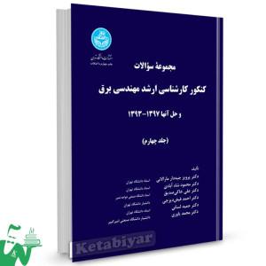 کتاب کنکور کارشناسی ارشد مهندسی برق و حل آنها 1397-1393 جلد چهارم تالیف دکتر پرویز جبه دار مارالانی