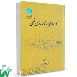 کتاب کاربردهای برنامه ریزی خطی تالیف دکتر محمدجواد اصغرپور