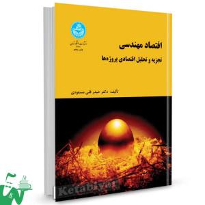 کتاب اقتصاد مهندسی (تجزیه و تحلیل اقتصادی پروژه ها) تالیف دکتر حیدرقلی مسعودی