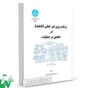 کتاب برنامه ریزی غیرخطی (نامقید) در تحقیق در عملیات تالیف دکتر محمدجواد اصغرپور