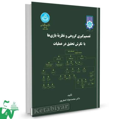 کتاب تصمیم گیری گروهی و نظریه بازی ها با نگرش تحقیق در عملیات تالیف دکتر محمدجواد اصغرپور