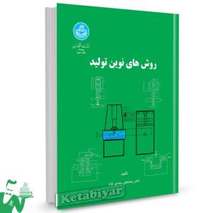 کتاب روش های نوین تولید تالیف دکتر رمضانعلی مهدوی نژاد