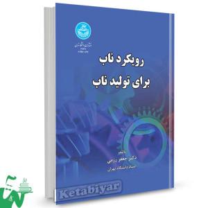 کتاب رویکرد ناب برای تولید ناب تالیف دکتر جعفر رزمی