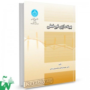 کتاب بهینه سازی غیرخطی تالیف دکتر محمدابراهیم محمد پورزرندی