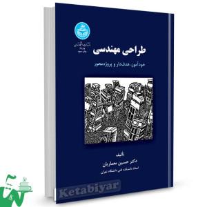 کتاب طراحی مهندسی تالیف دکتر حسین معماریان