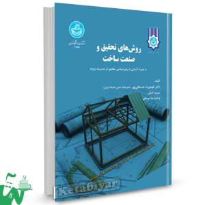 کتاب روش های تحقیق و صنعت ساخت تالیف دکتر طهمورث حسنقلی پور