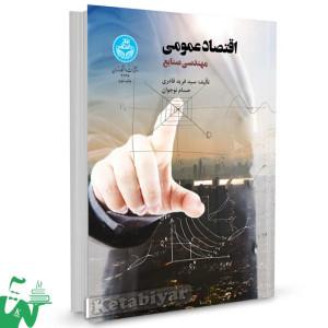 کتاب اقتصاد عمومی تالیف دکتر سید فرید قادری ؛ حسام نوجوان