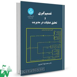 کتاب تصمیم گیری و تحقیق عملیات در مدیریت تالیف دکتر محمدجواد اصغرپور