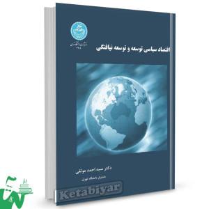 کتاب اقتصاد سیاسی توسعه و توسعه نیافتگی تالیف دکتر سید احمد موثقی