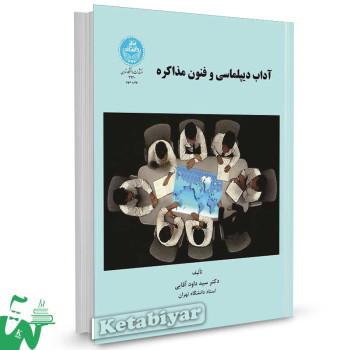 کتاب آداب دیپلماسی و فنون مذاکره تالیف دکتر سید داود آقایی