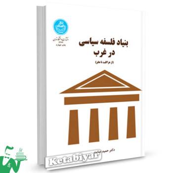 کتاب بنیاد فلسفه سیاسی در غرب (از هراکلیت تا هابز) تالیف دکتر حمید عنایت