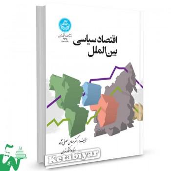 کتاب اقتصاد سیاسی بین الملل تالیف دکتر عباس مصلی نژاد