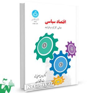 کتاب اقتصاد سیاسی؛ مبانی، کارکرد و فرایند تالیف دکتر عباس مصلی نژاد