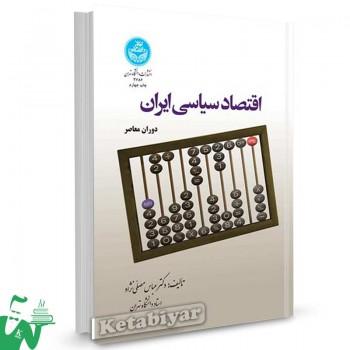 کتاب اقتصاد سیاسی ایران (دوران معاصر) تالیف دکتر عباس مصلی نژاد
