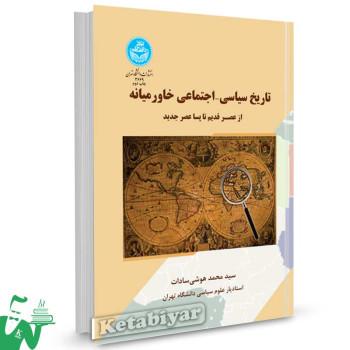 کتاب تاریخ سیاسی-اجتماعی خاورمیانه تالیف دکتر سید محمد هوشی سادات